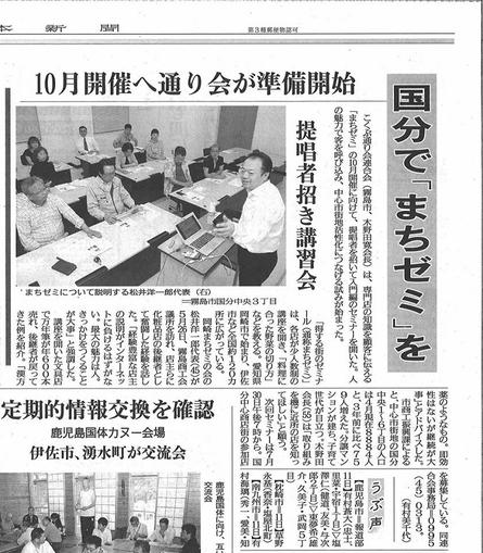 南日本新聞2014.6.12