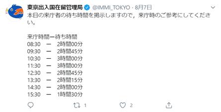 2020年8月7日の東京入管の待ち時間