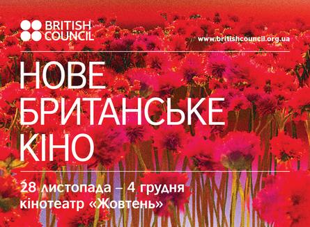 British films in Ukraine