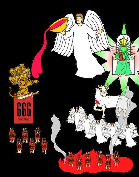 La fin réservée aux opposants de Dieu est la Géhenne ou le lac de feu, une destruction totale d'où aucune résurrection n'est possible. Leur tourment restera éternellement gravé dans les mémoires afin de ne jamais oublier où mène toute voie opposée à Dieu.