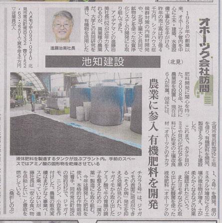 北海道新聞「オホーツク会社訪問」掲載 オホーツク青空市場(池知建設)の農業