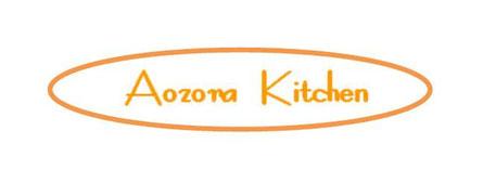 Aozora Kitchenのブログはこちらから