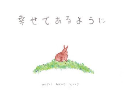 WORLD WAND WOOD  バンド 姉妹 ガールズバンド 大阪のバンド インディーズ 絵本
