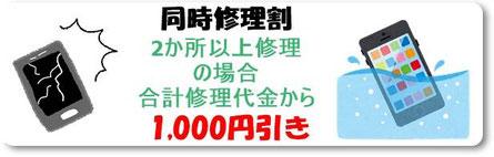 同時修理割。iphoneアイフォンなら広島市中区紙屋町本通り近くのミスターアイフィクス広島で修理。ミスターアイフィクスは口コミで人気のスマフォ(スマホ)をなおす修理店です。