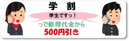 学割。iphoneアイフォンなら広島市中区紙屋町本通り近くのミスターアイフィクス広島で修理。ミスターアイフィクスは口コミで人気のスマフォ(スマホ)をなおす修理店です。