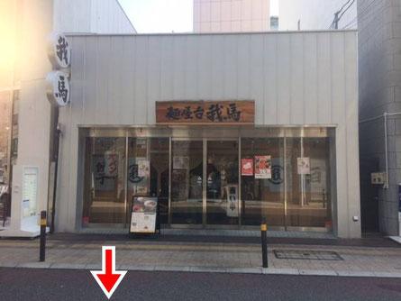 我馬紙屋町店。iphoneアイフォンなら広島市中区紙屋町本通り近くのミスターアイフィクス広島で修理