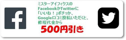 ポチッと割。iphoneアイフォンなら広島市中区紙屋町本通り近くのミスターアイフィクス広島で修理