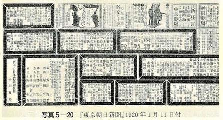 「東京朝日新聞」に掲載された死亡広告 1920年1月11日