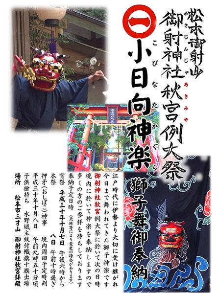 御射神社秋宮例大祭 小日向神楽獅子舞御奉納:投稿@柳澤和也さん