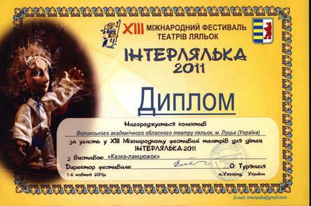 """ХІІІ Міжнародний фестиваль театрів ляльок """"Інтерлялька-2011″ м. Ужгород, Україна."""