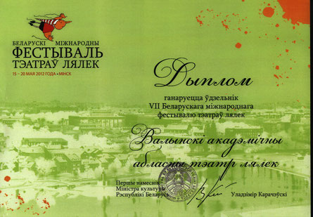 Білоруський міжнародний фестиваль театрів ляльок м. Мінськ, Білорусія.