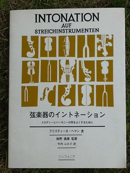 「弦楽器のイントネーション」の表紙の写真