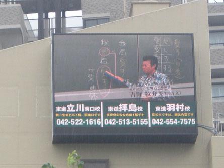 大型モニター LED 広告