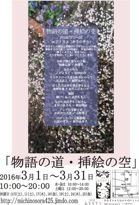 物語の道・挿絵の空 ポスター