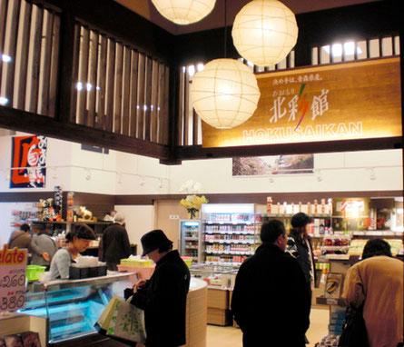 新青森駅店