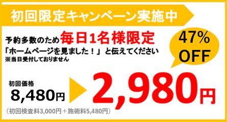 慢性腰痛初回限定キャンペーンとして、初回価格12,000円のところを2,980円で施術させて頂きます