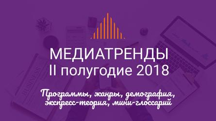 Медиатренды. Второе полугодие 2018