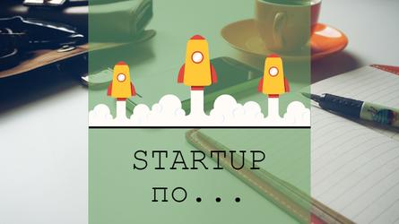составной жанр Startup по...
