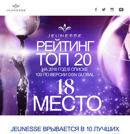 Jeunesse #18 место в ТОП 100 компаний