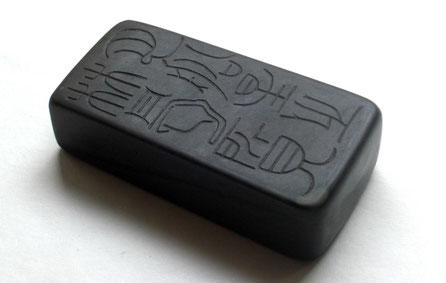月船硯硯サイズ 95×45㎜  材料 端渓石技法 篆刻