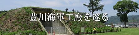 豊川海軍工廠を巡る