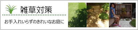 雑草対策、デザイン、施工例