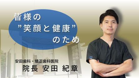筑紫野市にある歯医者 安田歯科・矯正歯科医院は2019年3月に新しくできた歯科医院です。