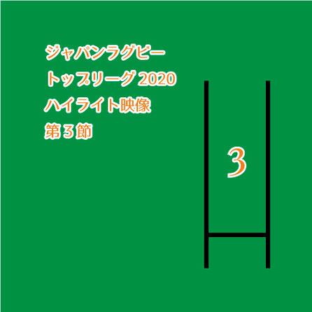 ジャパンラグビートップリーグ2020  ハイライト映像 第3節,No Whistle,ノーホイッス