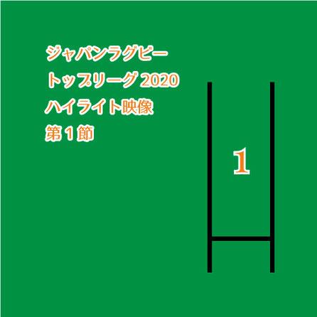 ジャパンラグビートップリーグ2020  ハイライト映像 第1節,No Whistle,ノーホイッス