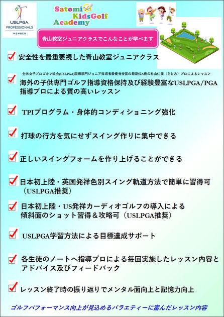 青山・表参道・神宮前キッズゴルフ・ジュニアゴルフスクールならサトミキッズゴルフアカデミー