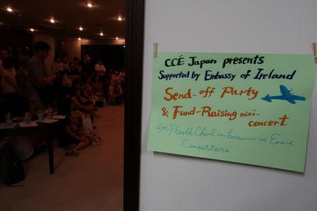 アイルランド大使館で行われたフラーキョール日本代表の壮行会