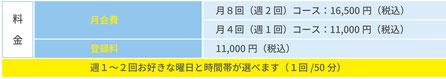 からだアップスクール料金システム│月8回11,000円│月4回8,000円│登録料10,000円│週1~2回お好きな曜日と時間帯が選べます(1回50分)