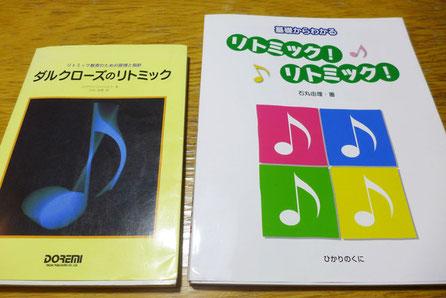 参加したリトミックの研修でご指導いただいた石丸先生は、リトミックの第一人者で、リトミックに関する本をたくさん書かれています。