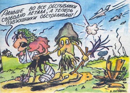 В. Луговкин. Крокодил. 1993. №5-6.
