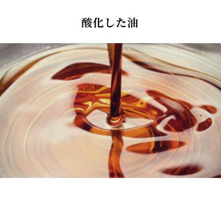 酸化した油のように脂質は酸化する