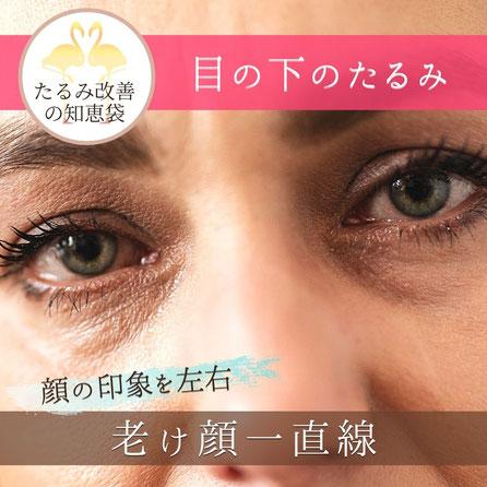 目の下のたるみの原因と改善方法