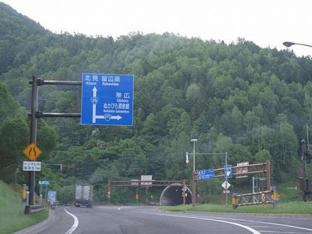 三国峠を通過する為、50キロほど遠回りだが帯広方面へ右折する
