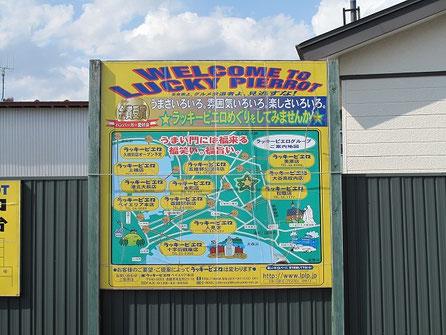 ラッキーピエロは函館の名物ファーストフード店です。