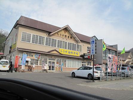 羅臼道の駅