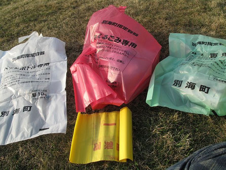 ゴミ袋は4分別、この袋全部で90円だ。