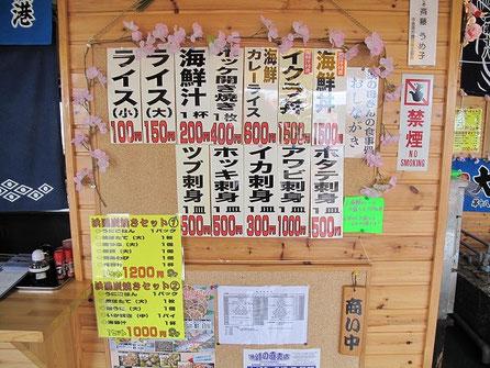 メニュー。この手のお店は観光地価格が多いのだが、ここは非常に良心的です。