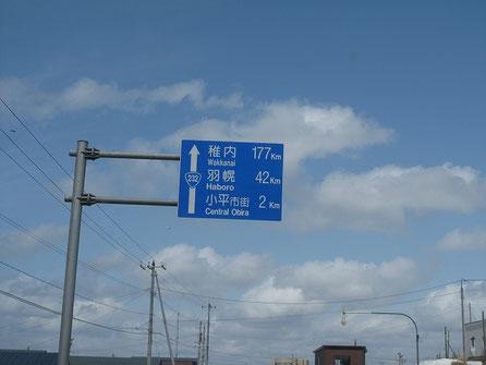 旭川-留萌-稚内は片道280キロある。