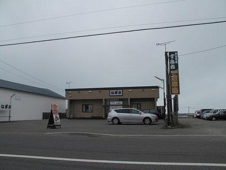向かいの なぎさ 私はこちらのお店がおススメ。なぎさのご飯は寿司飯なんです。