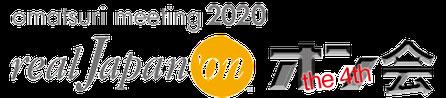 お祭りユーザー交流イベント, お祭りミーティング2019, 第3回 オン会, 2019年2月24日開催, 場所: 浅草・雷5656会館, リアルジャパン'オン