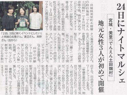 河北新報広域版より(8月8日付 朝刊)