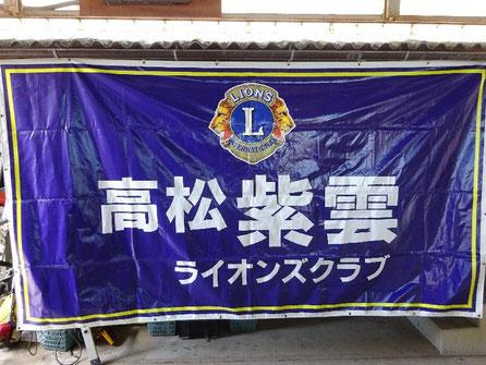 高松紫雲ライオンズクラブ