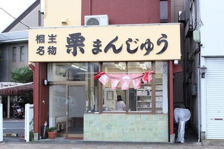 藤掛屋店舗写真