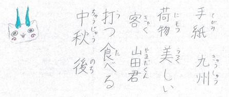 漢字 By 小3👩   絵 By 小5👩   どうしても、「山田君」が気になるのは私だけでしょうか❓