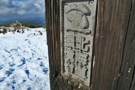 sandanywama-snow-tokachidake