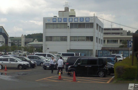 陸運局(神奈川運輸支局)